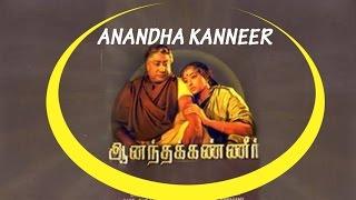Anandha Kanneer