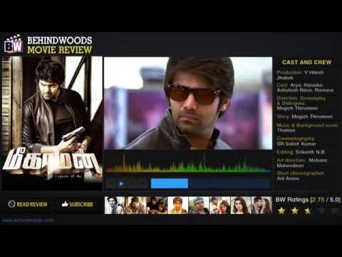 Meaghamann Movie Review