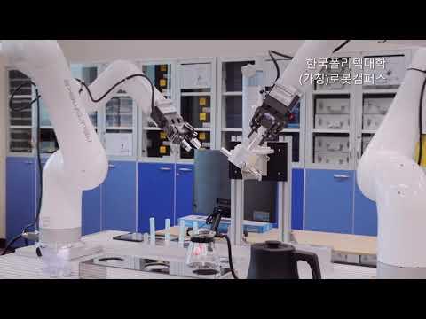 한국폴리텍대학 로봇캠퍼스 뉴로메카 공정2