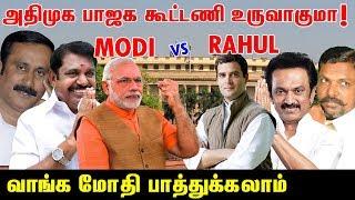 Video роЕродро┐роорпБроХ рокро╛роЬроХ роХрпВроЯрпНроЯрогро┐ роЪрпЗро░рпБрооро╛?   BJP-AIADMK Beat Congress to Bring PMK on Board Grand Alliance in TN MP3, 3GP, MP4, WEBM, AVI, FLV Februari 2019