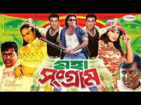 Moha Sangram I মহা সংগ্রাম I Manna I Popy I Dipjol I Shohel Rana I Action Movie I Rosemary