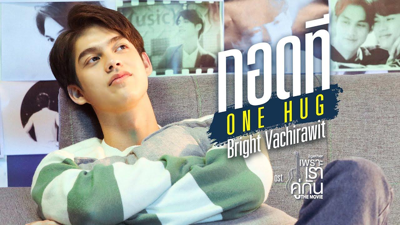 กอดที (ONE HUG) Ost.เพราะเราคู่กัน The Movie - Bright Vachirawit