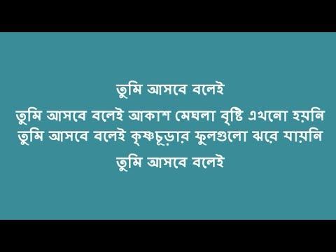 Video Tumi asbe Bolei Akash Meghla Bristi akno Hoyni  Lyrics   তুমি আসবে বলেই আকাশ মেঘলা বৃষ্টি এখনো হয়নি download in MP3, 3GP, MP4, WEBM, AVI, FLV January 2017