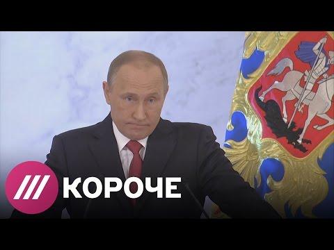 «Слов нет. Почти нет». Послание Путина Федеральному собранию (видео)