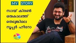 Video വാനമ്പാടി സീരിയൽ താരം സായ് കിരണിന്റെ വിശേഷങ്ങൾ || Vanambadi serial actor Sai Kiran Interview Part 1 MP3, 3GP, MP4, WEBM, AVI, FLV September 2018