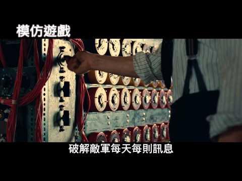 【模仿遊戲】中文正式預告