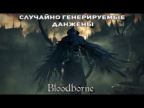 Случайно генерируемые данжены Bloodborne