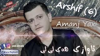 Amanj Yaxi Ay lele lele Arshif 7