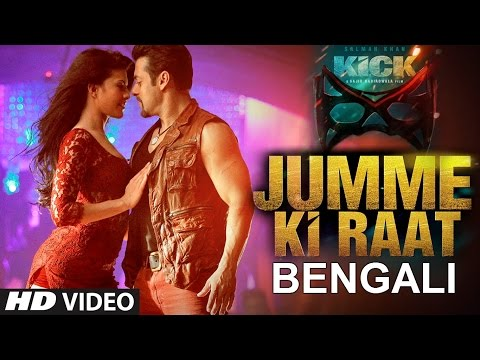 Jumme Ki Raat Video Song (Bengali Version Aman Trikha) | Kick | Salman Khan, Jacqueline Fernandez