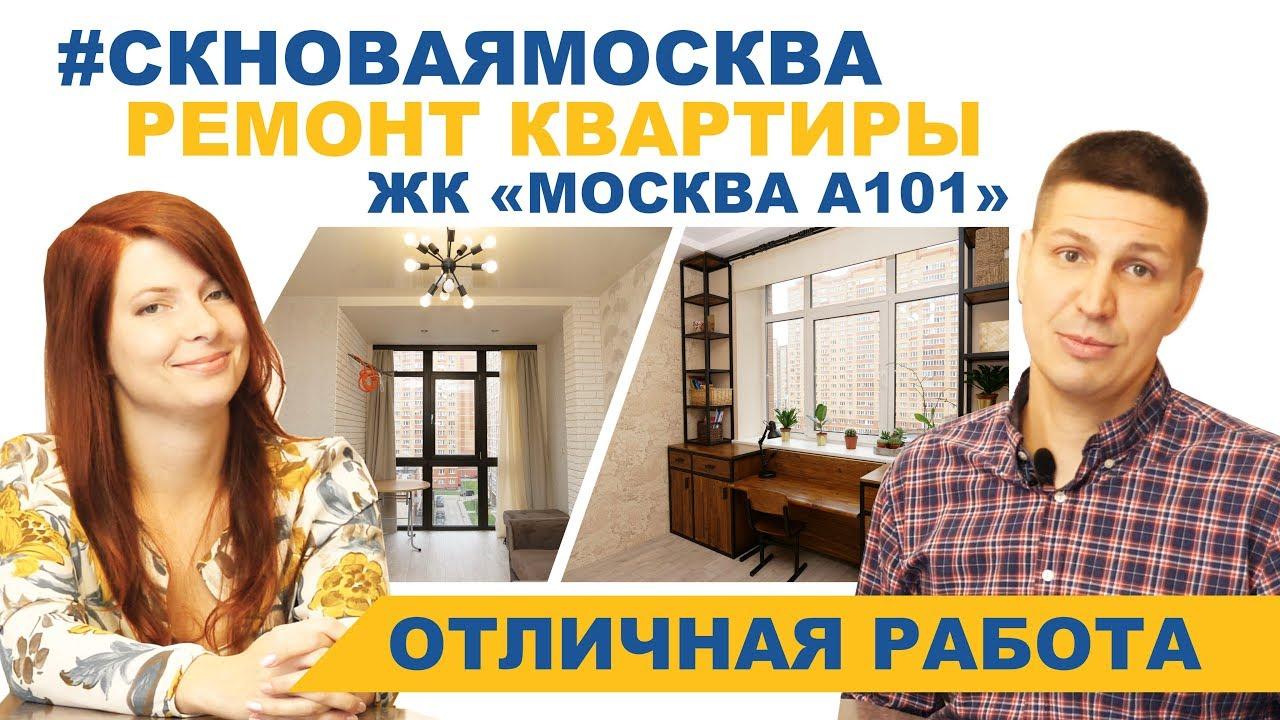 Видеоотзыв Отзыв о ремонте 2 комнатной квартиры (ЖК Москва А101)