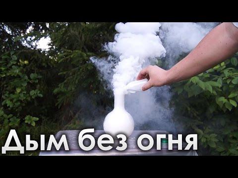 Как сделать дым дома