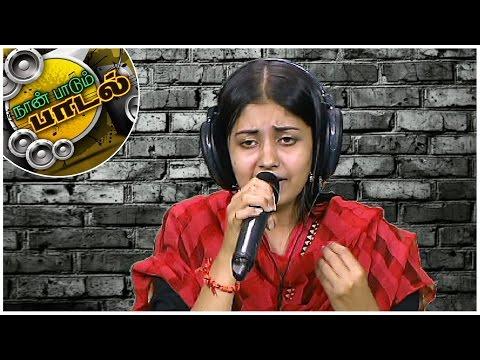 Song-by-Poorima-Naan-Paadum-Paadal--A-platform-for-new-talents-Kalaignar-TV