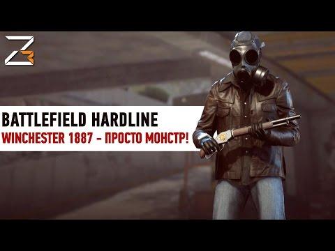 Winchester 1887 | Battlefield Hardline
