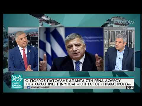 Ο Γιώργος Πατούλης στον Σπύρο Χαριτάτο | 14/05/2019 | ΕΡΤ