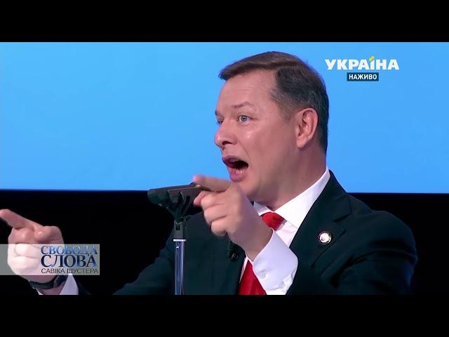 Ляшко-урядовцям: Ви мали, як Матросов, на амбразуру лягти і не дати підняти податки
