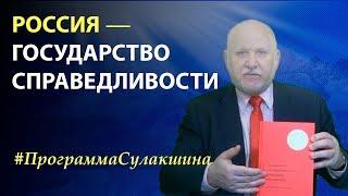 #ПрограммаСулакшина Россия — Государство справедливости
