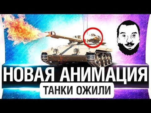 НОВАЯ АНИМАЦИЯ WoT - ТАНКИ ОЖИЛИ
