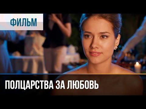 Полцарства за любовь - Мелодрама | Фильмы и сериалы - Русские мелодрамы (видео)