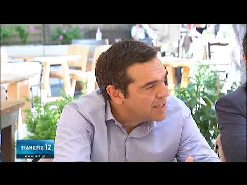 Ο Αλέξης Τσίπρας στη Ρόδο | 04/06/2020 | ΕΡΤ