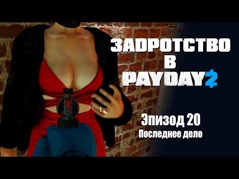 Задротство в Payday 2: Эпизод 20 - Последнее дело