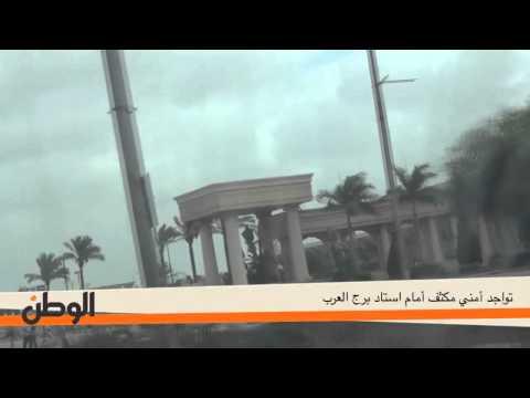 الوطن| تواجد أمني مكثف أمام استاد برج العرب