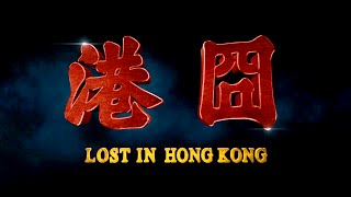 Nonton LOST IN HONG KONG - The