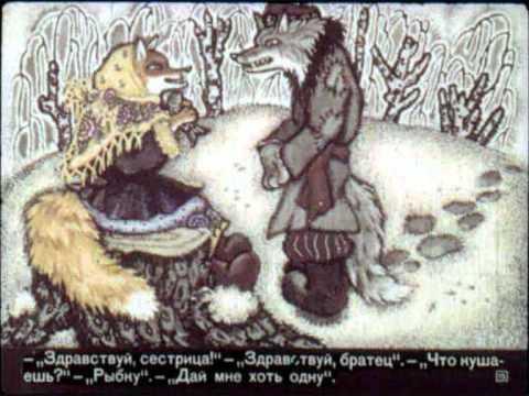 Лисичка-сестричка и серый волк - Диафильмы