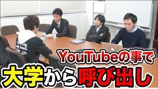 YouTubeバレて阪大に呼び出されました。。。