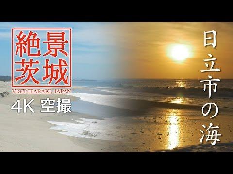 【絶景茨城】日立市の海[4K]|VISIT IBARAKI, JAPAN