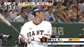 ハイライト8/26「巨人対阪神」