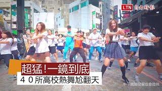 新聞連結: http://news.ltn.com.tw/news/life/breakingnews/2133398 只有一次的人生!只有一次的青春!只有一次的高中! 桃園市中...
