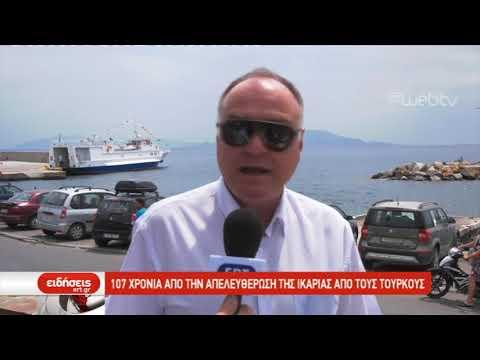 107 χρόνια από την απελευθέρωση της Ικαρίας από τους Τούρκους | 18/07/2019 | ΕΡΤ