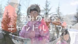 麻績村の冬祭り