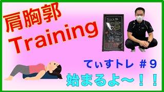 【てぃすトレ#9】肩胸郭トレーニング!