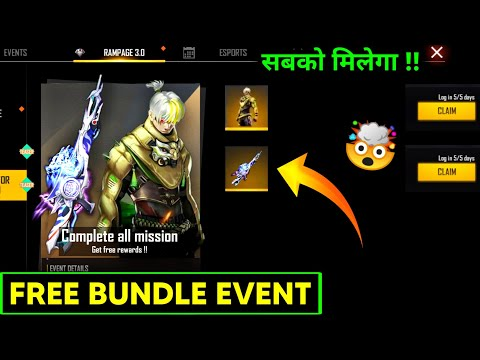 FF NEW EVENT - FREE FIRE RAMPAGE EVENT FREE BUNDLE || FF RAMPAGE EVENT REWARDS || RAMPAGE 3.0 EVENT