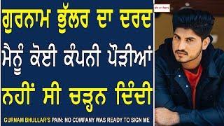 Video Chajj Da Vichar#565_ Gurnam bhullar's Pain: No Company Was Ready to Sign Me MP3, 3GP, MP4, WEBM, AVI, FLV Januari 2019