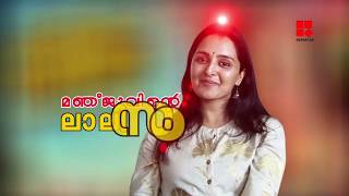 Video മഞ്ജുവിന്റെ ലാലിസം | Exclusive Interview With Manju Warrier | Reporterlive.com Special MP3, 3GP, MP4, WEBM, AVI, FLV April 2018