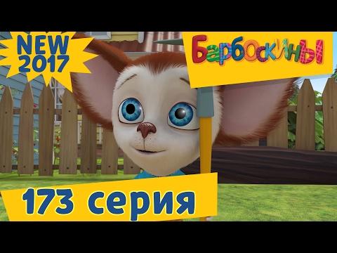 Барбоскины - 173 серия.🚜 Великий Агроном. 🚜 Новая серия 2017! Премьера (видео)