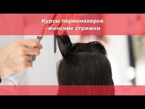 Курсы парикмахеров - женские стрижки
