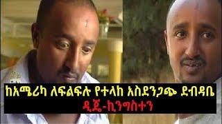 Ethiopia: ከአሜሪካ ለኮሜድያን ፍልፍሉ የተላከ ደብዳቤ ዲጄ-ኪንግስተን