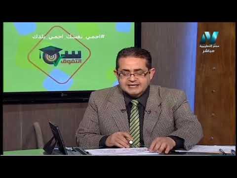 لغة عربية الصف الأول الثانوي 2020 (ترم 2) الحلقة 9 - نحو : مراجعة عامة