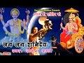 जय जय शनि देव भक्तन हितकारी || Rakesh Kala || Most Popular Shani Dev Aarti