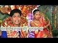 Mela Me Majanua Mor Bhulail Baa | Deepak Dularua Or Awadhesh premi  Devigeet Video 2018