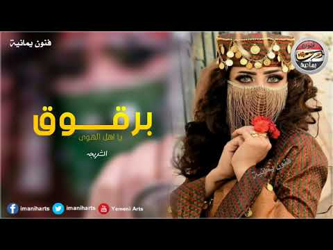ياليت من شل حبة يطعمه ويذوق (برقوق) اروع اغنية يمنيه HD