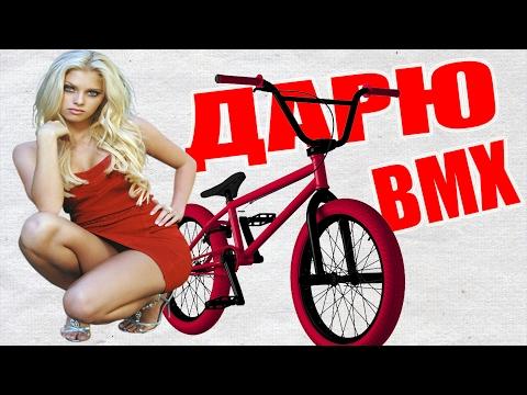 КАК НАЙТИ БМХ?! #Дарю BMX Подписчику!ДИМА ЯСТРУБ (видео)