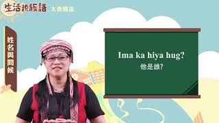 生活說族語 09太魯閣語02姓名與問候