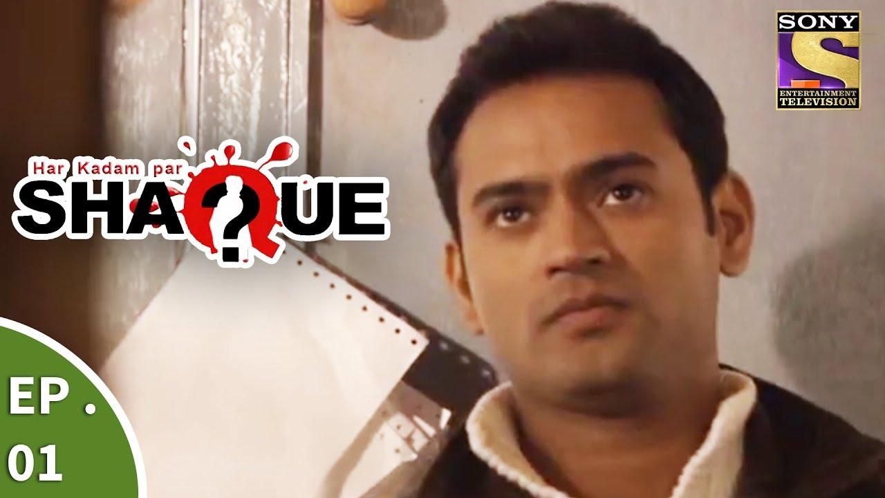 Har Kadam Par Shaque – हर कदम पर शक – Ep 1 – Drug Overdose