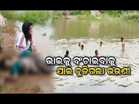 Video Girl Drowns To Death While Trying To Save Her Brother In Karanjia download in MP3, 3GP, MP4, WEBM, AVI, FLV January 2017