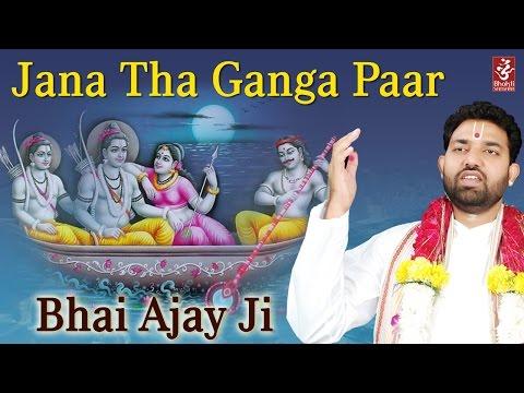 Video Jana Tha Ganga Paar - Ram Bhajan - Latest Full Video Hindu Devotional Bhajan 2014 download in MP3, 3GP, MP4, WEBM, AVI, FLV January 2017