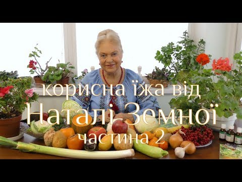 Библиотека: Полезная еда от Наталии Земной (часть 2)